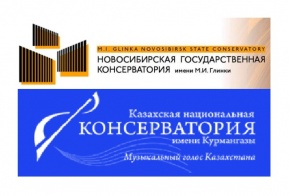 The Kazakh National Conservatory has expanded the geography of cooperation